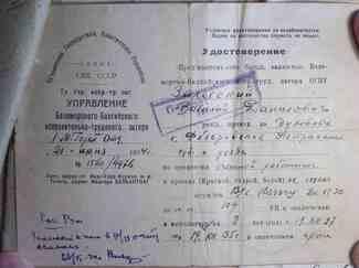 Удостоверение об освобождении о. Василия Залесского