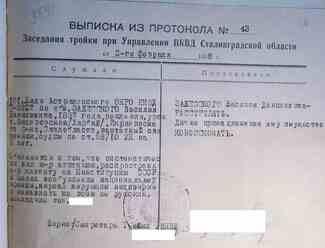 Постановление Тройки НКВД о расстреле о. Василия Залесского