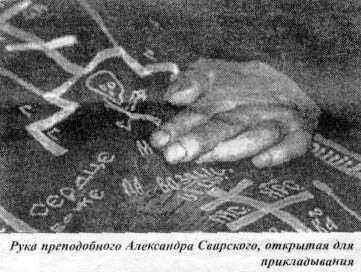 Я наклоняюсь к резному гробу и касаюсь губами тонкой слюды, которой прикрыта рука преподобного Александра Свирского, - виден только кусочек янтарной кожи. Вдыхаю сладостный медовый аромат, от которого радостно трепещет сердце